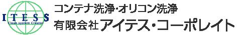 コンテナ洗浄・オリコン洗浄のアイテス・コーポレイト(神奈川県厚木市)